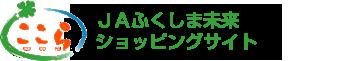 JA新ふくしま ここらショッピングサイト|福島のくだもの(フルーツ)、新鮮野菜を集めた直売所